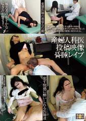 産婦人科医投稿映像昏睡レイプ