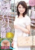 世田谷区三軒茶屋で見つけた10万人に1人の天然パイパン奥さん 橘香織