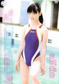 清く、美しく。 山田美登19歳