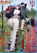 先週末お隣りのご夫婦に誘われハイキング旅行に同行したのだが秋晴れの空のもと急勾配の山道を登る隣人奥様のぱつぱつに食い込んだパン線浮きまくりの… 羽賀そら美36歳