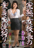 完熟女校長の童貞生徒狩り 水野淑恵 50歳