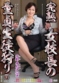 完熟女校長の童貞生徒狩り 宇野未知子52歳