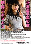 性帝サウザー 011こう〜水泳選手美少女肉棒でボコボコ〜