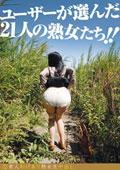 素人わけあり熟女生中出し特別編 ユーザーが選んだ21人の熟女たち!!