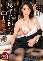 母姦中出し 息子に初めて中出しされた母 安野由美 52歳