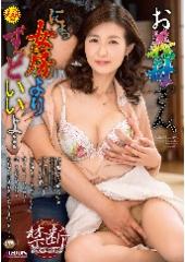 お義母さん、にょっ女房よりずっといいよ… 北川礼子