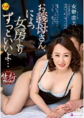 お義母さん、にょっ女房よりずっといいよ… 安野由美