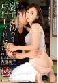 母姦中出し 息子に初めて中出しされた母 香澄麗子