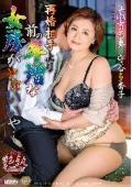 再婚相手より前の年増な女房がやっぱいいや… 守谷多香子