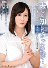 夫しか知らなかった私が… 澤村レイコ
