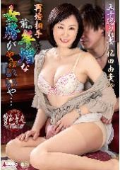 再婚相手より前の年増な女房がやっぱいいや… 福田由貴 55歳
