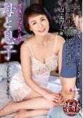 母と息子 もう戻れない息子との関係 内原美智子 50歳
