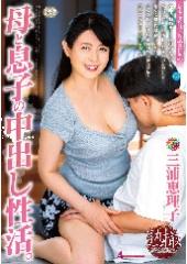 母と息子の中出し性活。 三浦恵理子
