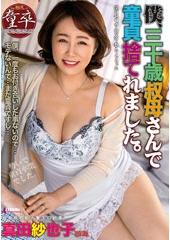 僕、三十歳叔母さんで童貞すてれました。 真田紗也子 53歳