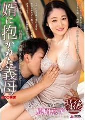婿に抱かれた義母 原田京子