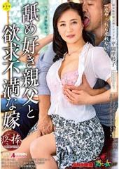 この世は男と女だけ 舐め好き親父と欲求不満な嫁 平岡里枝子