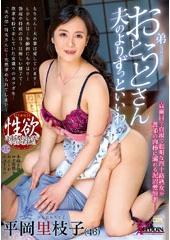 おとうとさん夫のよりすっといいわ… 平岡里枝子
