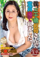 僕、三十歳叔母さんで童貞すてれました。 大嶋しのぶ