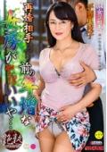 再婚相手より前の年増な女房がやっぱいいや… 平岡里枝子