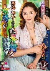 再婚相手より前の年増な女房がやっぱいいや… 香原杏香 50歳
