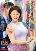 再婚相手より前の年増な女房がやっぱいいや… 徳山翔子 50歳