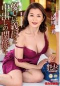 優しい義母と中出しの関係に… 遠田恵未