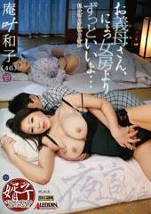 お義母さん、にょっ女房よりずっといいよ・・・。 庵叶和子