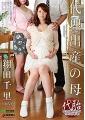 代理出産の母 翔田千里45歳