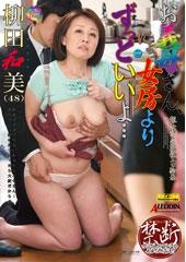 お義母さん、にょっ女房よりずっといいよ・・・。 柳田和美