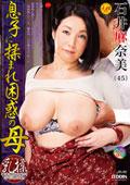 息子に揉まれ困惑の母 石井麻奈美 45歳