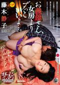 お義母さん、にょっ女房よりずっといいよ… 藤木静子 49歳