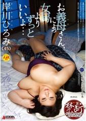 お義母さん、にょっ女房よりずっといいよ… 岸川ひろみ 45歳