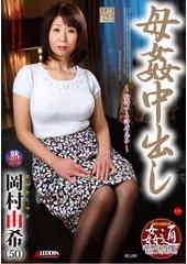 母姦中出し 岡村由希 50歳