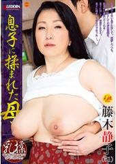 息子に揉まれた母 藤木静子 51歳