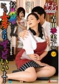 お義母さん、にょっ女房よりずっといいよ…  青田季実子 40歳