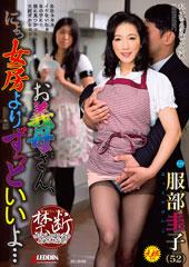 お義母さん、にょっ女房よりずっといいよ… 服部圭子 52歳
