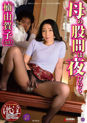 母の股間は夜ひらく 楠由賀子 53歳