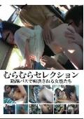 むらむらセレクション 路線バスで痴漢される女性たち