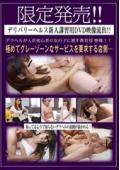 限定発売!!デリバリーヘルス新人講習用DVD映像流出!!