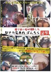 撮り鉄小僧が撮影した駅ナカ電車内ぱんちら盗撮