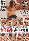 女子校生の身体検査