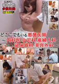 どこにでもいる悪徳医師〜内科医・小児科・産婦人科・泌尿器科・美容外科〜