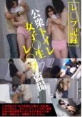 公衆トイレ女子○生レ○プ盗撮