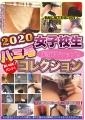 2020女子校生ハミ毛コレクション