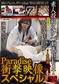 実録映像 Paradise衝撃映像スペシャル 素人投稿スケベ動画BEST