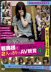 実録映像 若奥様と2人っきりでAV観賞4