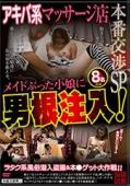 実録映像 アキバ系マッサージ店本番交渉SP メイドぶった小娘に男根注入!