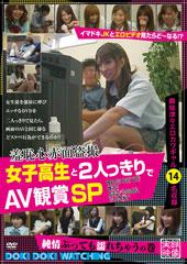 実録映像 女子校生と2人っきりでAV観賞SP 純情ぶっても濡れちゃうの巻