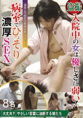 入院中の女は優しさに弱い!病室でひっそり濃厚SEX