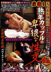 長野県老舗旅館 盗撮!熟年カップルの卑猥な性交